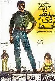Se nafar rooy-e khat (1976)