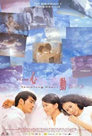 Sam dung (1999)