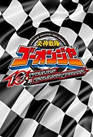 Engine Sentai Go-onger: 10 Years Grand Prix Poster