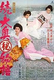 Zoku ô-oku maruhi monogatari Poster