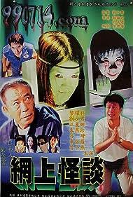 Wang shang guai tan (2000)