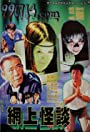 Wang shang guai tan