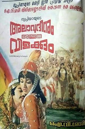 Alavuddinum Athbutha Vilakkum movie, song and  lyrics