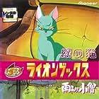 Midori no neko (1983)