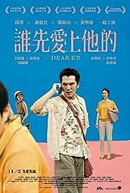 Roy Chiu, Ying-Hsuan Hsieh, and Joseph Huang in Shei xian ai shang ta de (2018)