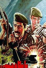 Paygah-e jahannami Poster