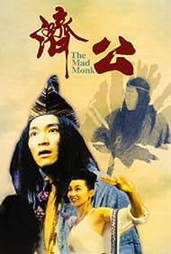 Chai Gong (1993)