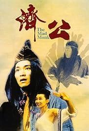 download film stephen chow royal tramp