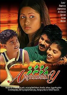 Amaanaaiy (1998)