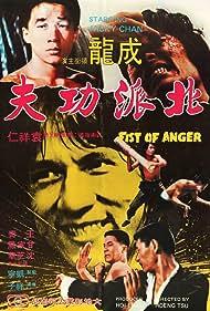Ding tian li di (1973) Poster - Movie Forum, Cast, Reviews
