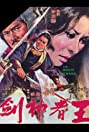 The Magic Sword (1969) Poster