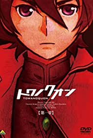 Towa no Quon 1: Utakata no Kaben (2011)