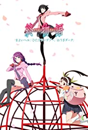 Owarimonogatari Poster - TV Show Forum, Cast, Reviews