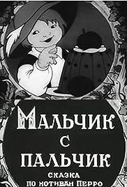 Malchik s palchik Poster