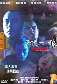 San sam long: Foon cheung tou foo (2000) with English Subtitles on DVD on DVD