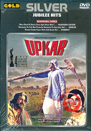 War Upkar Movie