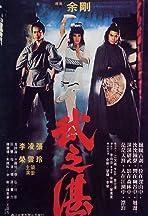 Wu zhi zhan she li zi