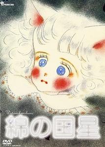 Downloads old movies Wata no kuni hoshi Japan [720x594]