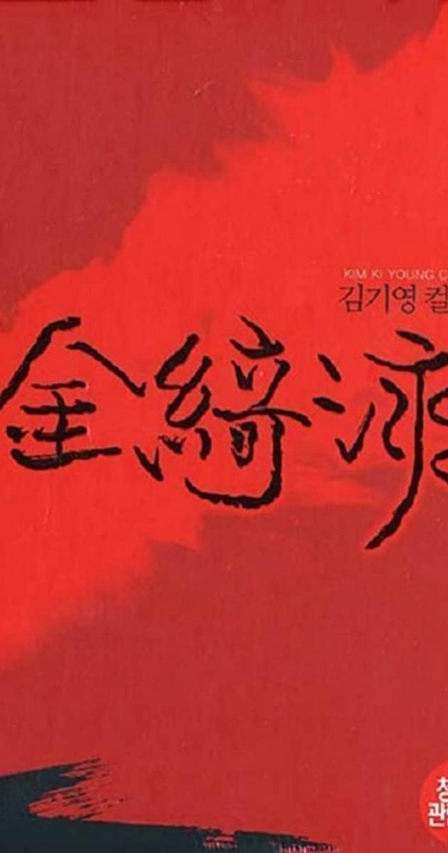 Image Goryeo jang