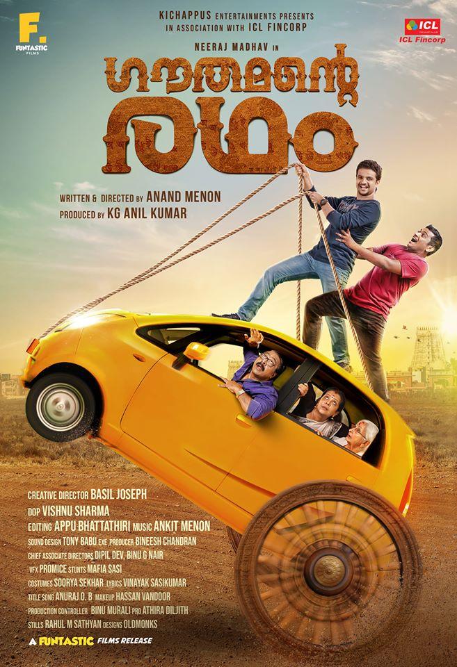 Gauthamante Radham 2020 Malayalam Movie 350MB HDRip ESub
