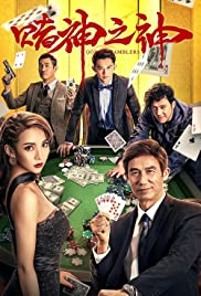 God of Gamblers (2020) Poster - Movie Forum, Cast, Reviews