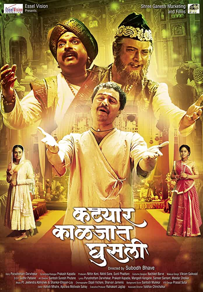 Katyar Kaljat Ghusali (2015) Marathi 576p DVDRip -On request