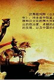 Legend of The Han Empire Poster