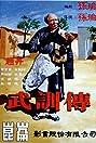 The Life of Wu Xun (1951) Poster
