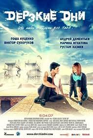 Derzkie dni (2007)