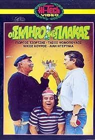 Oi skliroi tis Plakas (1987)