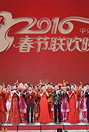 CCTV Spring Festival Gala Poster