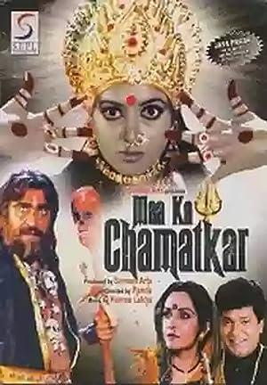 Maa Ka Chamatkar movie, song and  lyrics