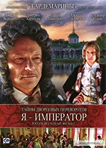 New movie dvd download Ya - imperator [mp4]
