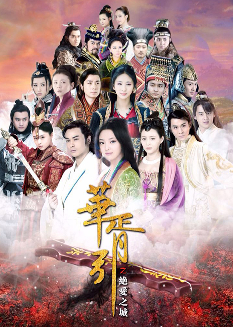 Hua xu yin (TV Series 2015– ) - IMDb