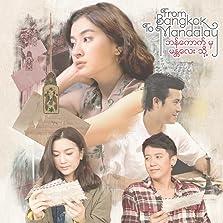 From Bangkok to Mandalay (I) (2016)