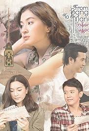 From Bangkok to Mandalay Poster