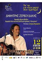 Synavlia Dimitri Zervoudaki