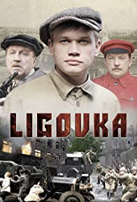 Primary photo for Ligovka