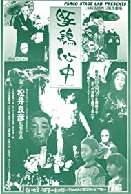 Tonkei shinjû (1981)