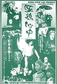Tonkei shinjû Poster