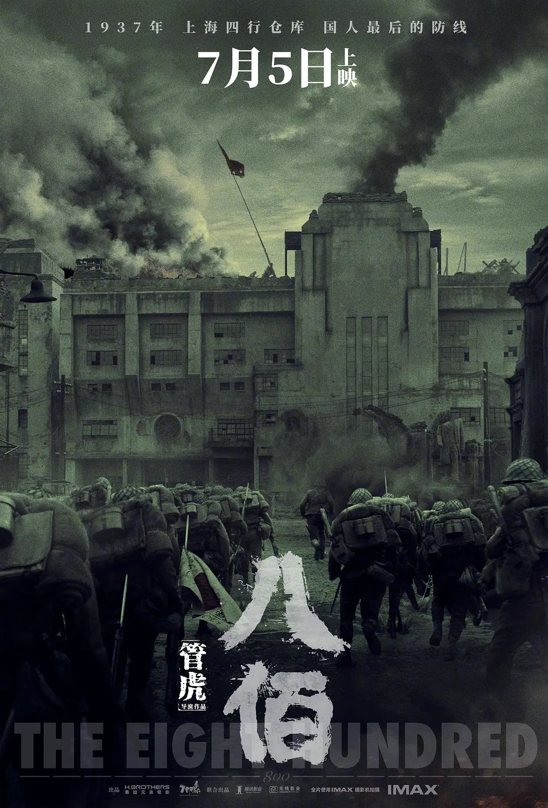 From the acclaimed filmmaker behind Mr. Six comes a riveting war epic. In 1937, eight hundred Chinese soldiers fight under siege from a warehouse in the middle of the Shanghai battlefield, completely surrounded by the Japanese army.