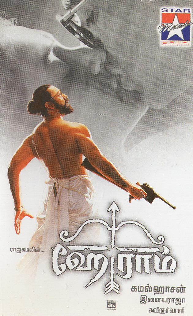 Kamal Haasan and Rani Mukerji in Hey Ram (2000)