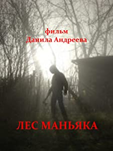 Video movies downloads Forest of Maniac by none [Mpeg]