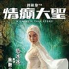 Bingbing Fan in Qing dian da sheng (2005)