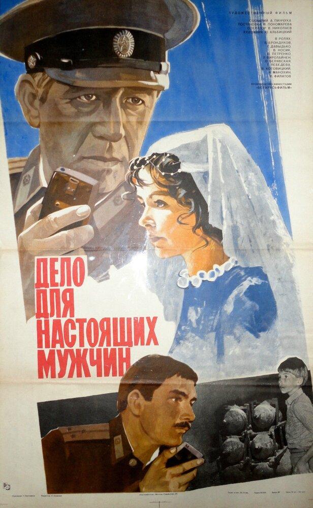 Delo dlya nastoyashchikh muzhchin ((1983))