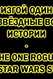Mezhzvyozdnyie voyny 2: Rogue One Poster