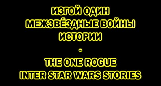 Mezhzvyozdnyie voyny 2: Rogue One download torrent