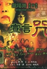 Yin yang lu shi: Xuan yan zhou Poster