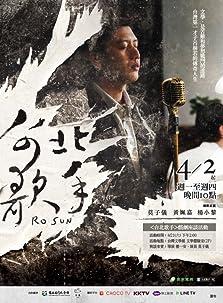 Ro Sun (2018)