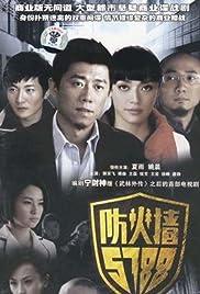 Firewall 5788 Poster
